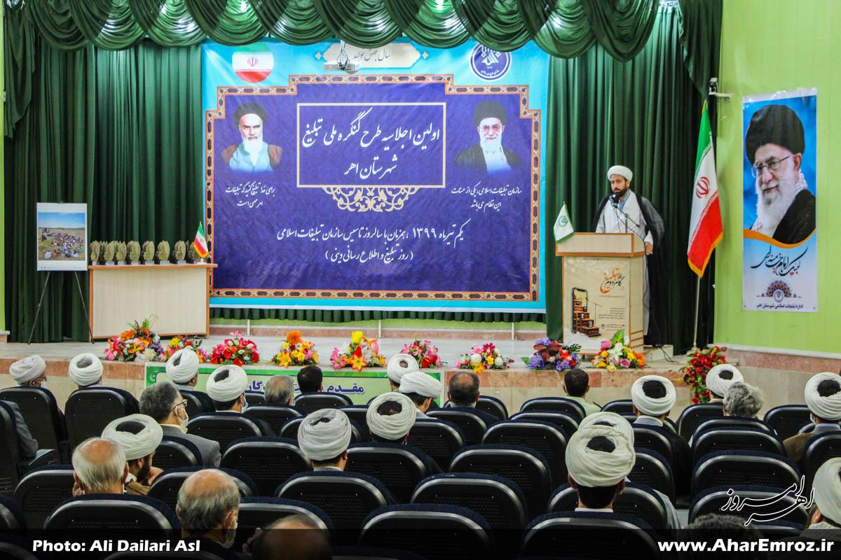 تصویری/ اولین اجلاسیهی «طرح کنگره ملی تبلیغ» در شهرستان اهر