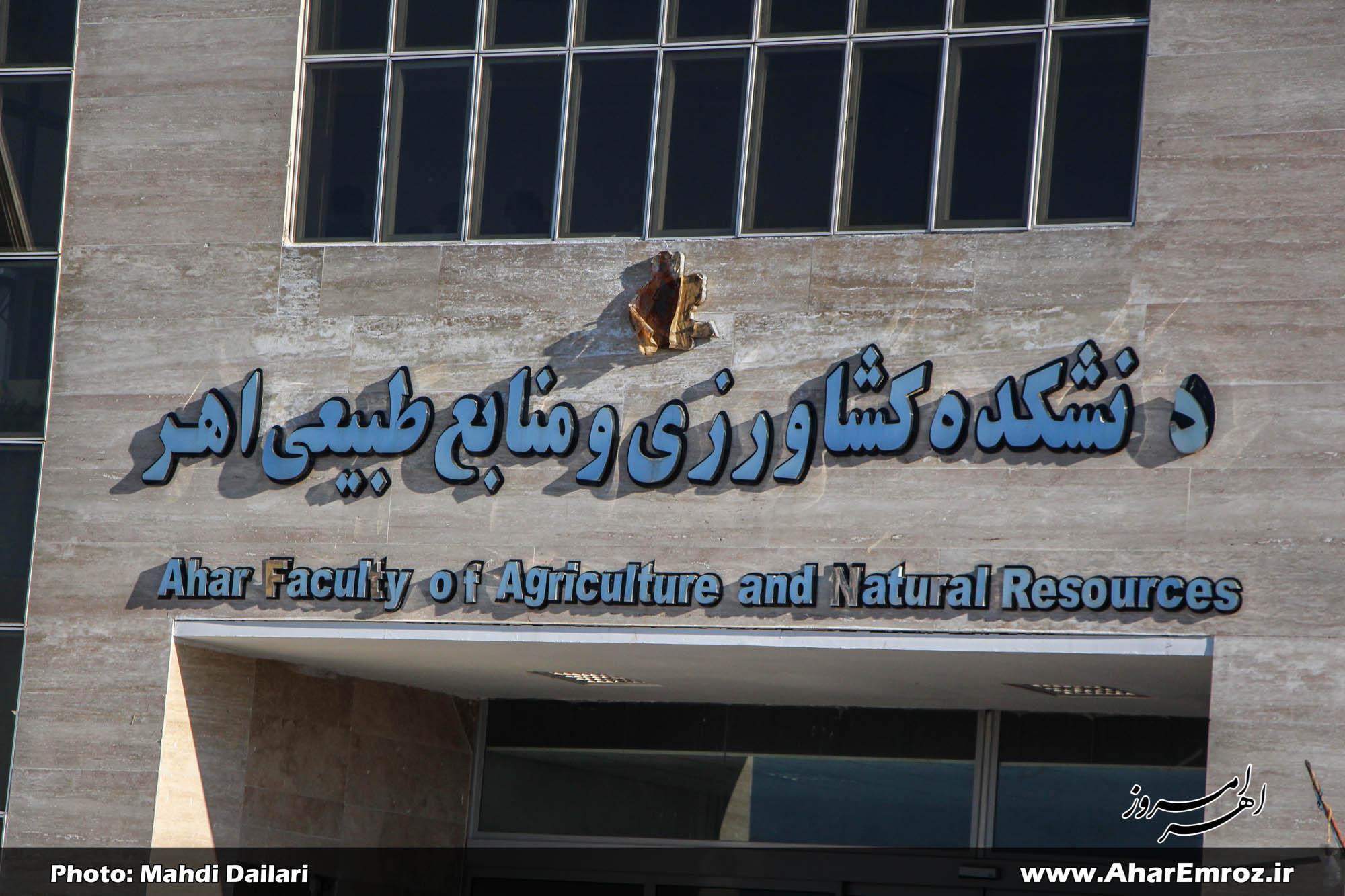 دانشکده کشاورزی اهر چه زمانی افتتاح میشود؟