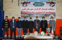 مسابقات فوتسال کارگری گرامیداشت دهه فجر جام سردار شهید سلیمانی برگزار میشود