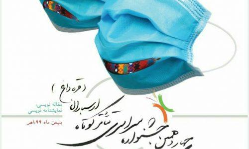 برگزیدگان بخش مقاله نویسی جشنواره تئاتر ارسباران
